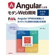 AngularによるモダンWeb開発 基礎編 第2版(日経BP社) [電子書籍]