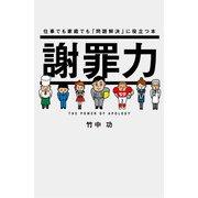 謝罪力(日経BP社) [電子書籍]