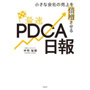 小さな会社の売上を倍増させる最速PDCA日報(日経BP社) [電子書籍]
