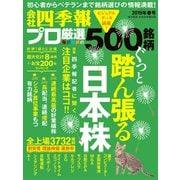 会社四季報プロ500 2019年 春号(東洋経済新報社) [電子書籍]