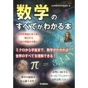 数学のすべてがわかる本(学研) [電子書籍]