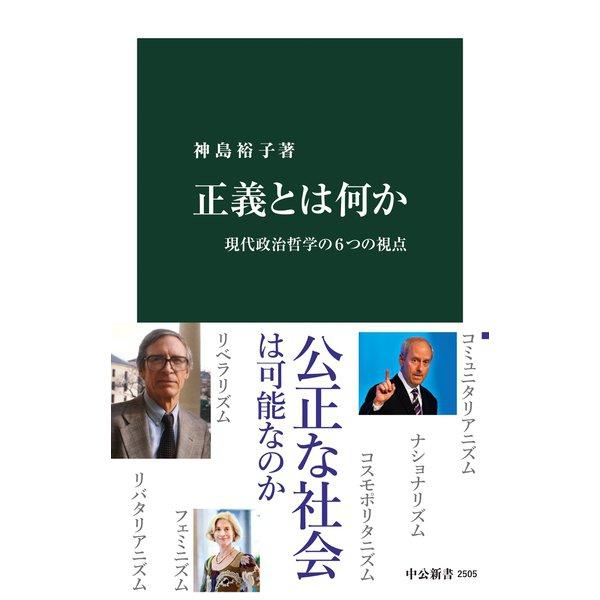 正義とは何か 現代政治哲学の6つの視点(中央公論新社) [電子書籍]