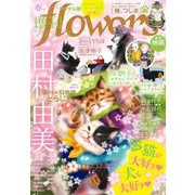 増刊 flowers 2019年春号(2019年3月14日発売)(小学館) [電子書籍]