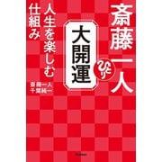 斎藤一人 大開運 人生を楽しむ仕組み(学研) [電子書籍]