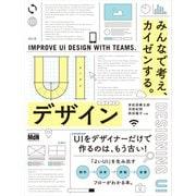 UIデザイン みんなで考え、カイゼンする。(エムディエヌコーポレーション) [電子書籍]