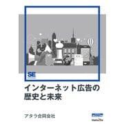 インターネット広告の歴史と未来(MarkeZine Digital First)(翔泳社) [電子書籍]