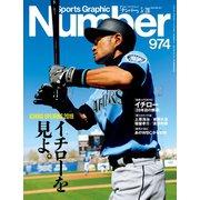 Number(ナンバー)974号(文藝春秋) [電子書籍]