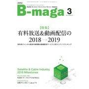 B-maga 2019年3月号(サテマガ・ビー・アイ) [電子書籍]
