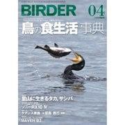 BIRDER(バーダー) 2019年4月号(文一総合出版) [電子書籍]