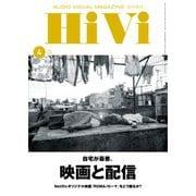 HiVi(ハイヴィ) 2019年4月号(ステレオサウンド) [電子書籍]