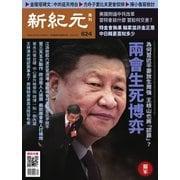 新紀元 中国語時事週刊 624号(大紀元) [電子書籍]