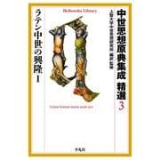 中世思想原典集成 精選3 ラテン中世の興隆1(平凡社) [電子書籍]