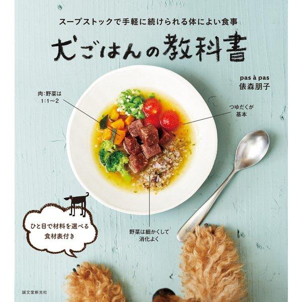 犬ごはんの教科書(誠文堂新光社) [電子書籍]