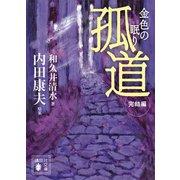 孤道 完結編 金色の眠り(講談社) [電子書籍]