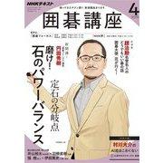 NHK 囲碁講座 2019年4月号(NHK出版) [電子書籍]