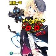 ハイスクールD×D DX.5 スーパーヒーロートライアル(KADOKAWA) [電子書籍]