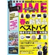 DIME(ダイム) 2019年5月号(小学館) [電子書籍]