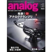 アナログ(analog) Vol.63(音元出版) [電子書籍]