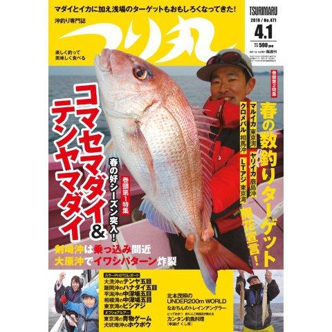 つり丸 2019年4/1号(マガジン・マガジン) [電子書籍]