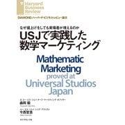 USJで実践した数学マーケティング(ダイヤモンド社) [電子書籍]