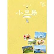 島旅 13 小豆島(瀬戸内の島々1)(ダイヤモンド社) [電子書籍]