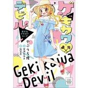 CIAO BOOKS 小説 ゲキカワデビル 恋するゲキカワコーデ(小学館) [電子書籍]