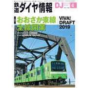 鉄道ダイヤ情報2019年4月号(交通新聞社) [電子書籍]