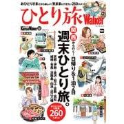 KansaiWalker特別編集 ひとり旅Walker(KADOKAWA) [電子書籍]