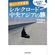 ディープすぎるシルクロード中央アジアの旅(KADOKAWA) [電子書籍]