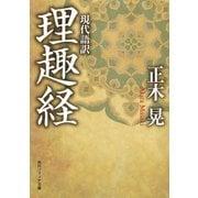 現代語訳 理趣経(KADOKAWA) [電子書籍]