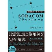 公式ガイドブック SORACOMプラットフォーム(日経BP社) [電子書籍]