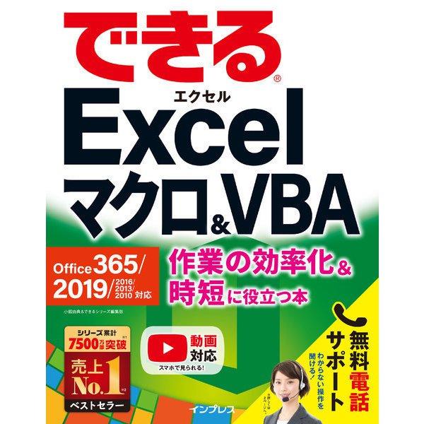 できるExcelマクロ&VBA Office 365/2019/2016/2013/2010対応 作業の効率化&時短に役立つ本(インプレス) [電子書籍]