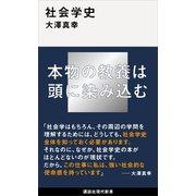 社会学史(講談社) [電子書籍]