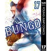BUNGO―ブンゴ― 17(集英社) [電子書籍]