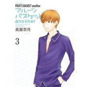 フルーツバスケットanother(3)(白泉社) [電子書籍]