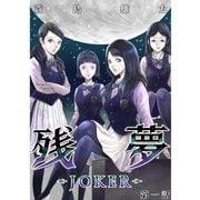 残夢 -JOKER-【分冊版】1話(TORICO) [電子書籍]