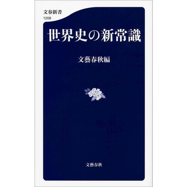 世界史の新常識(文藝春秋) [電子書籍]