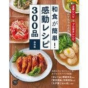 和食が簡単!感動レシピ300品 保存版(学研) [電子書籍]