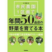 市民農園1区画で年間50品目の野菜を育てる本 (学研) [電子書籍]