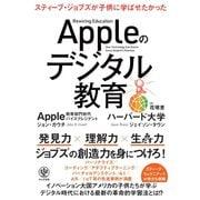 Appleのデジタル教育 (かんき出版) [電子書籍]