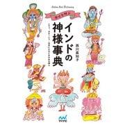 幸せを呼ぶインドの神様事典 シヴァ、ガネーシャ…日本にもなじみのある神々(マイナビ出版) [電子書籍]