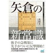 矢倉の新常識(マイナビ出版) [電子書籍]
