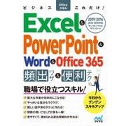 ビジネスOfficeスキルこれだけ! Excel & PowerPoint & Word & Office365 頻出ワザ&便利テク 2019/2016/2013/2010(マイナビ出版) [電子書籍]