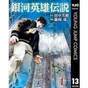 銀河英雄伝説 13(集英社) [電子書籍]