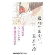恋愛小説アンソロジー 「最低な出会い、最高の恋」(ソニー・ミュージックエンタテインメント) [電子書籍]
