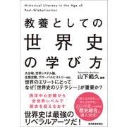 教養としての 世界史の学び方(東洋経済新報社) [電子書籍]