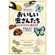 ぴのらぼ おいしい虫さんたち みんなでやりたい虫クイズ(KADOKAWA) [電子書籍]