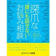 er-深爪な「誰にも話せない」お悩み相談(KADOKAWA) [電子書籍]
