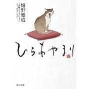 ひらあやまり(KADOKAWA) [電子書籍]