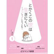 er-とかくこの世は生きにくい ~「うつ」で「無」になった私~(1)(KADOKAWA) [電子書籍]